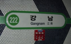 Gangnam Station by Marcopolis at en.wikipedia [Public domain], via Wikimedia Commons