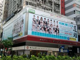 A billboard outside Beacon College, Hong Kong: the type that promotes celebrity tutors