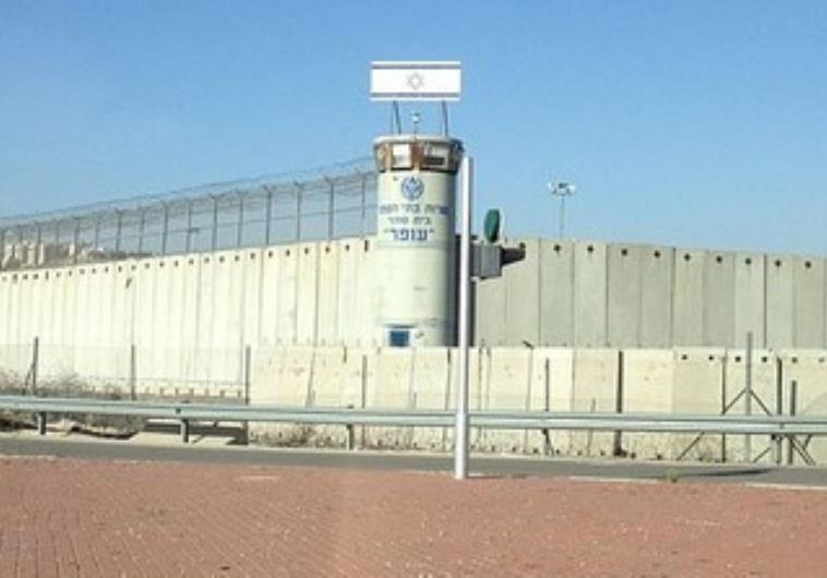 Ofer Prison near Jerusalem. via Wikimedia Commons